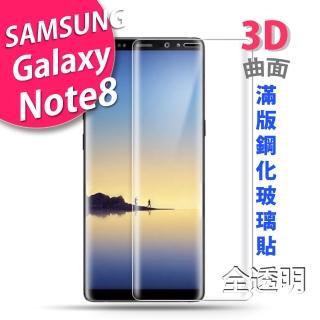 【For SAMSUNG】Galaxy NOTE8 6.3吋  9H 3D曲面滿版 美國康寧鋼化玻璃螢幕保護貼(0.2mm厚度 靈敏網點觸控)