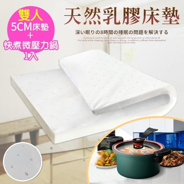 【三浦太郎】人體工學-5cm天然乳膠床墊。雙人+防水保潔墊超值組/