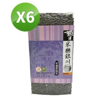 【米樂銀川】有機黑糙米/黑米 900G(六入組)
