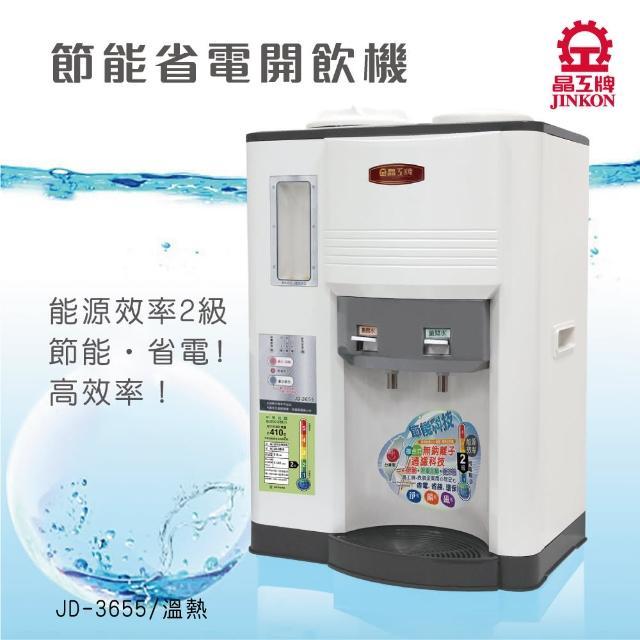 【晶工牌】JD-3655溫熱全自動開飲機(飲水機)/