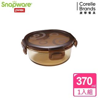 ~Snapware 康寧密扣~琥珀色耐熱玻璃保鮮盒 圓形 370ml