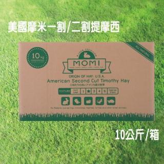 【MOMI 摩米】特級一割/二割提摩西  10KG/箱(美國摩米MOMI提摩西牧草)