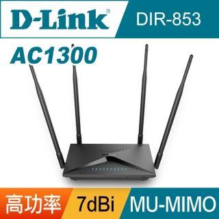【D-Link】DIR-853 AC1300 雙頻Gigabit wifi無線雙頻網路寬頻路由器(分享器)