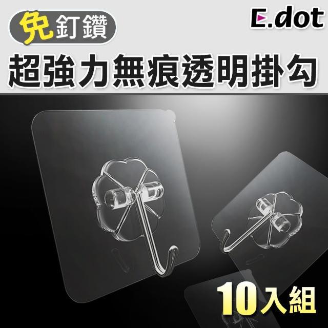 【E.dot】免釘免鑽超強力無痕透明掛勾-10入/