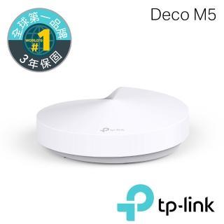 【TP-Link】Deco M5 Mesh AC1300 Wi-Fi系統無線網狀路由器(單包裝 分享器)