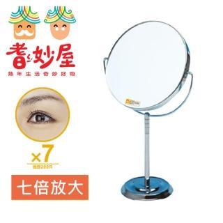 【耆妙屋】耆妙屋 日本製七倍放大化妝立鏡(七倍放大)