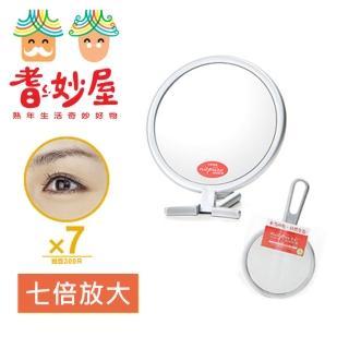 【耆妙屋】耆妙屋 日本製七倍放大化妝折鏡(七倍放大 可折立 可手持)