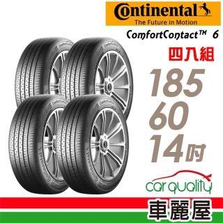 【Continental 馬牌】ComfortContact 6 舒適寧靜輪胎_四入組_185/60/14(CC6)