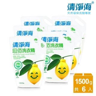 【清淨海】檸檬系列環保洗衣精補充包 1500g(箱購6入組)