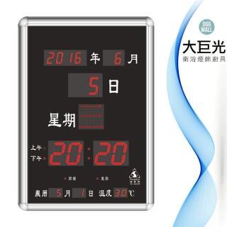 【大巨光】電子鐘/電子日曆(FB-4260)