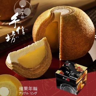 【預購    手信坊】蘋果年輪蛋糕禮盒(生日/節慶送禮首選)