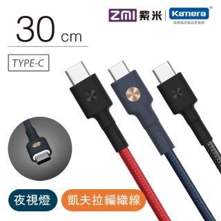 【ZMI 紫米】TypeC 編織數據線30cm(AL411)