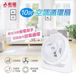 【勳風】10吋集風式空氣循環扇(HF-B916S)