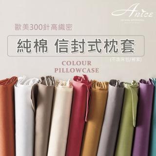 【A-nice】歐款零碼 高織密 精梳純棉 60支300-500針【素色/緹花】信封式枕頭套(一對兩入 多色任選/6001)