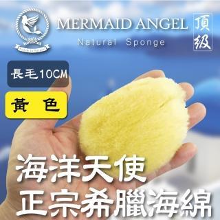 【海洋天使】Mermaid Angel頂級希臘天然海綿(長毛10CM黃色)