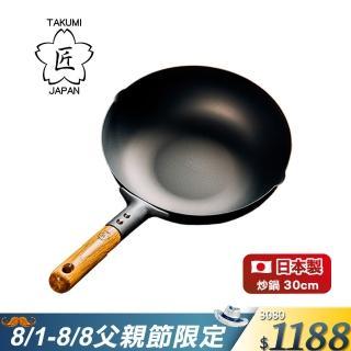 【日本TAKUMI】匠  岩紋鐵鍋/鐵炒鍋30cm(日本製)