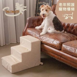 【MIMIO米米歐】老年照護寵物樓梯LL–共3款(★人用規格等級.100%台灣製造★)