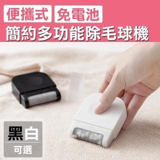 【E.dot】多功能便攜式簡約除毛球機/