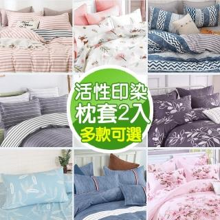 【MIT iLook】台灣精製-絲絨棉活性印染枕套2入(多款樣式可選)