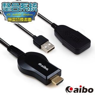 【aibo】整合系統升級版 無線WIFI HDMI 影音傳輸器(iOS/安卓/Windows)