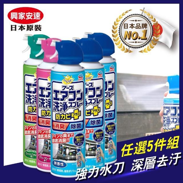 【興家安速】抗菌免水洗冷氣清洗劑420mlx5入(三種香味可選)