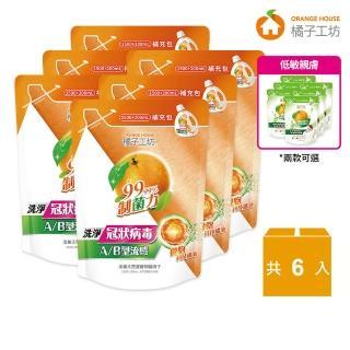 【橘子工坊】天然濃縮洗衣精補充包*6包/箱(制菌力1500ml+200ml/低敏親膚1500ml)