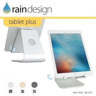 【Rain Design】mStand tablet plus 蘋板架 經典銀色(iPad mini 5/ 9.7/ 10.2/ 10.5/ 11/ 12.9 適用)