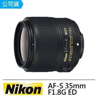 【Nikon 尼康】AF-S 35mm F1.8G ED(國祥公司貨)