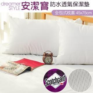 【Margaery】100%防水透氣 抗菌保潔墊(枕頭套2入組)