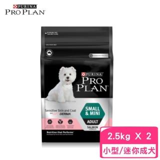 【Pro Plan 冠能】小型及迷你成犬《鮭魚+魚油敏感皮膚專用配方》2.5kg(2包組)