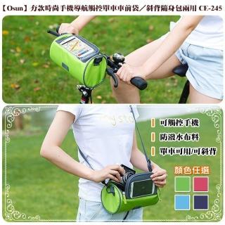 【Osun】夯款時尚手機導航觸控單車車前袋/斜背隨身包兩用(花色任選/CE-245)