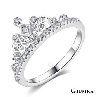 【GIUMKA】925純銀戒指 權力之冠銀戒 銀色款女戒/皇冠系列(MRS07103)