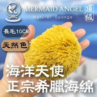 【天然低敏不刺激】Mermaid Angel頂級希臘天然海綿(長毛10CM天然色)