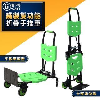 【U-CART 優卡得】載重110公斤!鐵製雙功能摺疊手推車 H-0048(手推車)