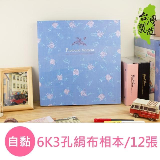 【珠友】6K3孔絹布相本/相簿-自黏/12張