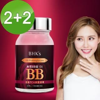 BHKs  無瑕BB錠  極致限定款
