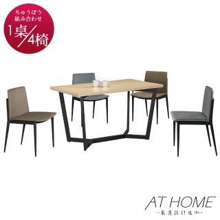 【AT HOME】現代簡約4.3尺栓木黑腳餐桌椅組(1桌4椅/ 餐椅2色可選)