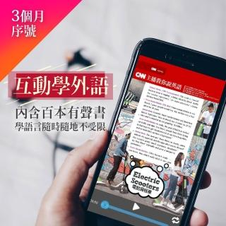 【myBook】互動學外語3個月兌換序號(語言學習)