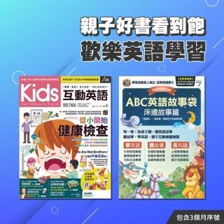 【myBook】親子小學堂3個月兌換序號(童書;教養書)