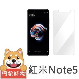 【阿柴好物】紅米Note5(9H鋼化玻璃保護貼)