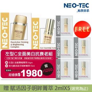 【NEO-TEC妮傲絲翠】左型C強力美白抗皺組(左型C+明眸菁萃)