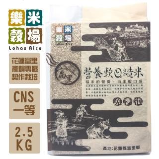 【樂米穀場】花蓮富里軟Q糙米2.5kg(白米般的軟Q口感)