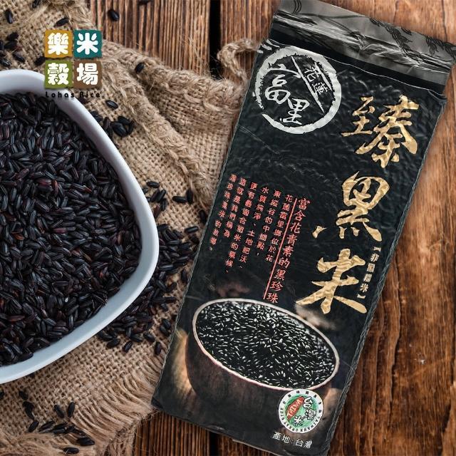 【樂米穀場】花蓮富里臻黑米1kg(非黑糯糙米品)