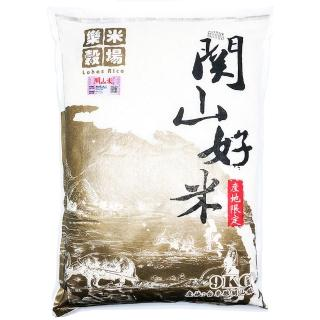 【樂米穀場】台東關山好米9kg(台東關山農會認證好米)/