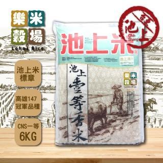 【樂米穀場】台東池上一等香米6kg(一等米)