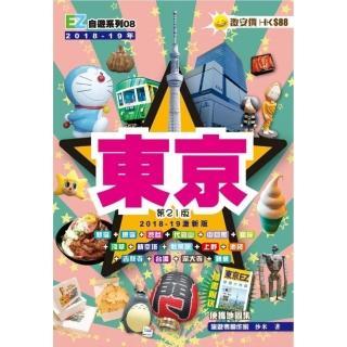 東京EZ(18-19激新版)