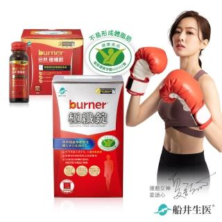 【burner 船井倍熱】健字號極纖錠+飲密集速孅組(快速)