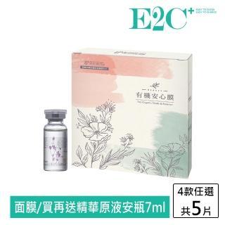 【E2C美肌殿堂】有機冰川水安心面膜 加贈精華液安瓶(保濕/緊緻/淨白/舒敏)