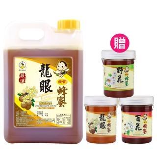 【蜂蜜世界】台灣龍眼蜂蜜3000g買1贈3(贈嚐鮮瓶130gX3入)/