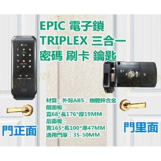 EPIC TRIPLEX三合一 觸控式密碼鎖 密碼+卡片/悠悠遊卡+鑰匙(電子鎖 感應鎖 觸控式密碼鎖指紋鎖 智能鎖)